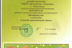 2003261256260001