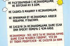 pamiatka_bezopasnosti