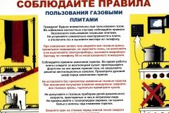 Правила пользования газовыми плитами