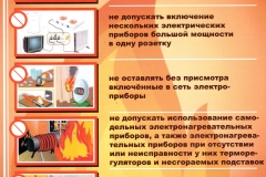 Электротехнические причины пожаров