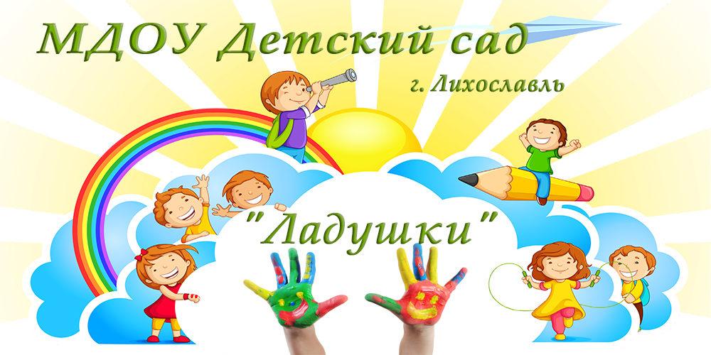 """МДОУ Детский сад """"Ладушки"""""""