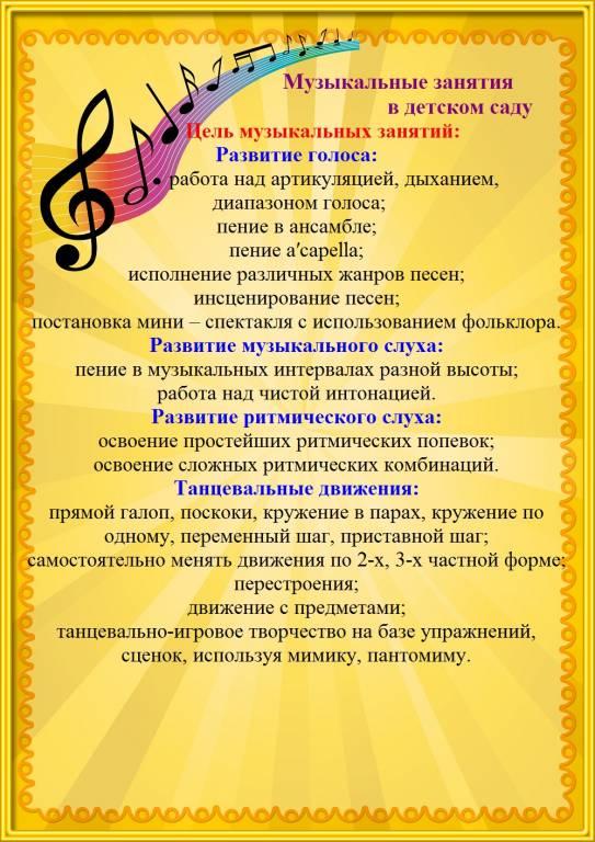 Поздравление музыкального руководителя детского сада с днём рождения